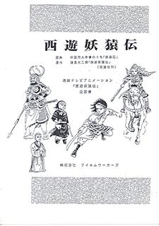 「西遊妖猿伝」企画書表紙