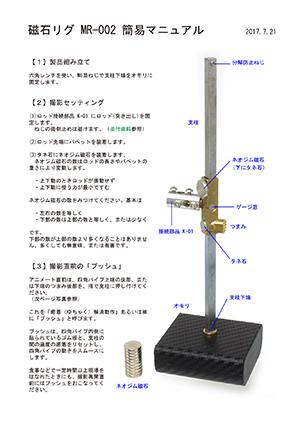 MR-002 マニュアル