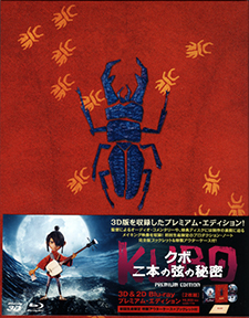 『KUBO/クボ 二本の弦の秘密』 Blu-rayプレミアム・エディション